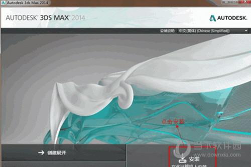 3DMax2014中文破解版免费下载