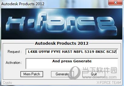 3DMax2012序列号和密钥生成器
