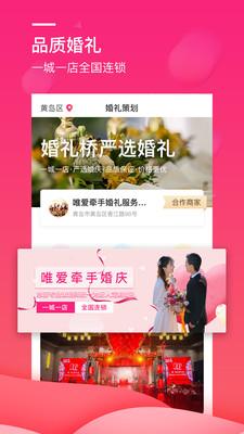 婚礼桥 V5.0.0 安卓版截图3