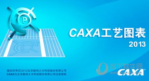 CAXA工艺图表2013软件