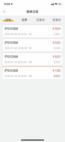 智易停 V1.3.7 安卓版截图2