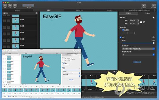 轻松做动画GIF