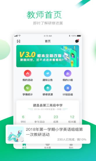 校本 V3.7.1 安卓版截图1