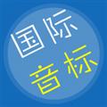 英语音标精编 V4.6.0 安卓版