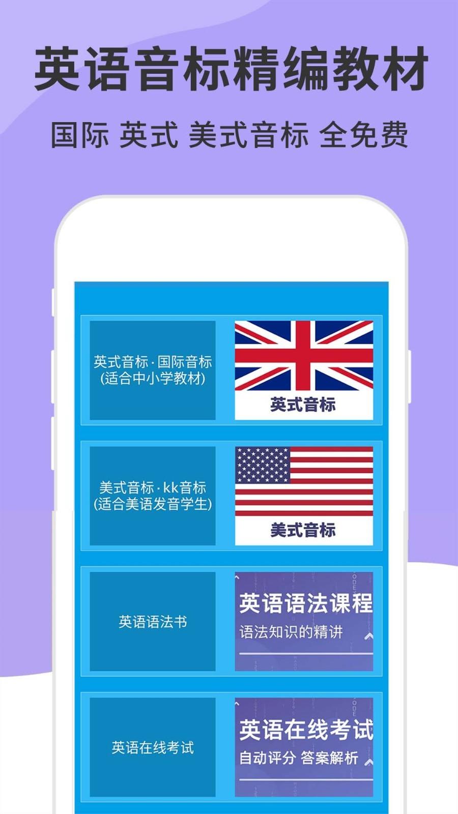 英语音标精编 V4.6.0 安卓版截图3