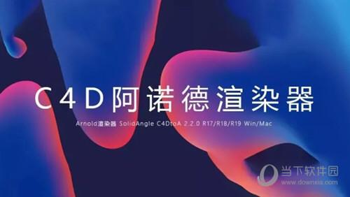C4D阿诺德渲染器中文破解版