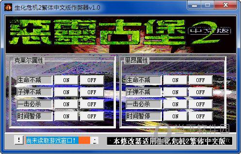 生化危机2繁体中文版作弊器