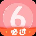 英语六级君 V6.2.1 iPhone版