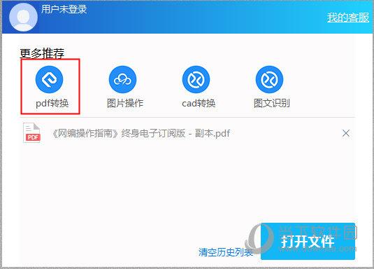 旋风PDF编辑器PDF转换