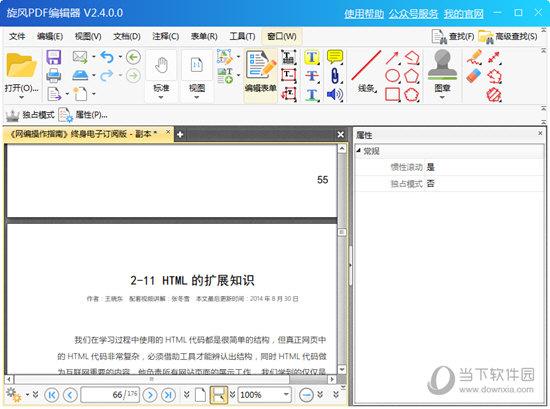 旋风PDF编辑器