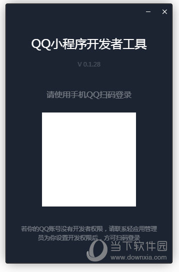 QQ小程序开发者工具