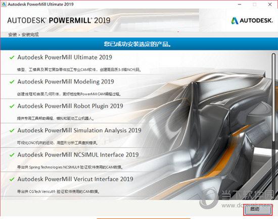 Powermill2019安装包
