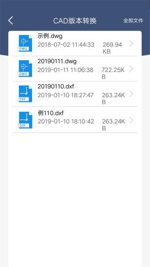迅捷CAD转换器 V1.0.1 安卓版截图4