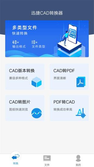 迅捷CAD转换器 V1.0.1 安卓版截图3