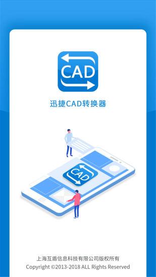 迅捷CAD转换器 V1.0.1 安卓版截图2