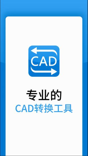 迅捷CAD转换器 V1.0.1 安卓版截图1
