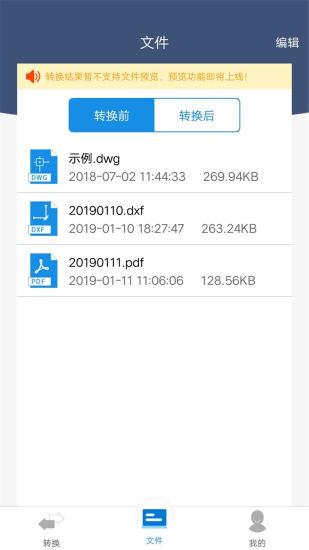 迅捷CAD转换器 V1.0.1 安卓版截图6
