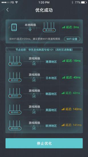 极迅路由 V4.2.6 安卓版截图3