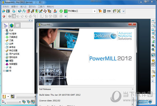 Powermill2012安装包