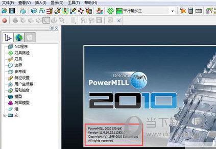 Powermill2010全功能自动安装版