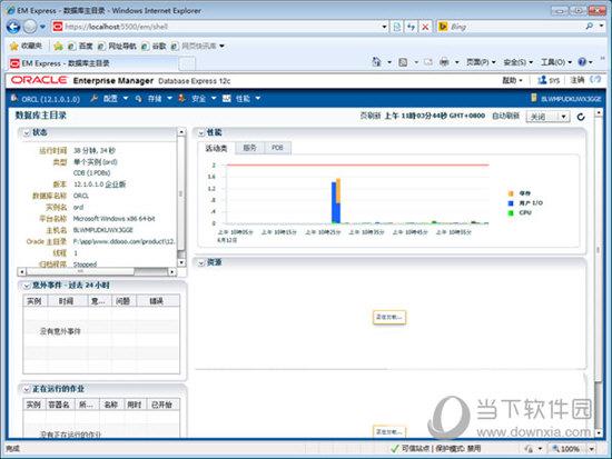 Oracle12C精简客户端