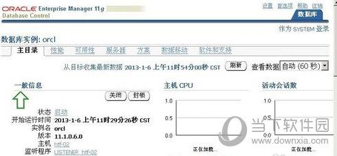 Oracle11g精简版