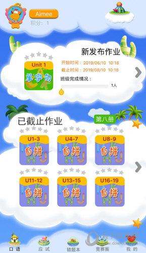 天天童学APP软件