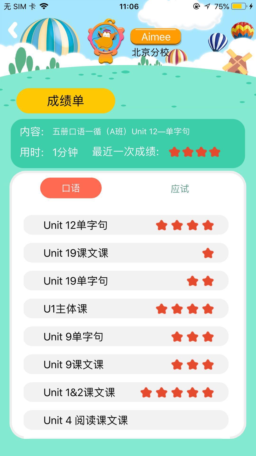 天天童学APP V1.3.8 安卓最新版截图3
