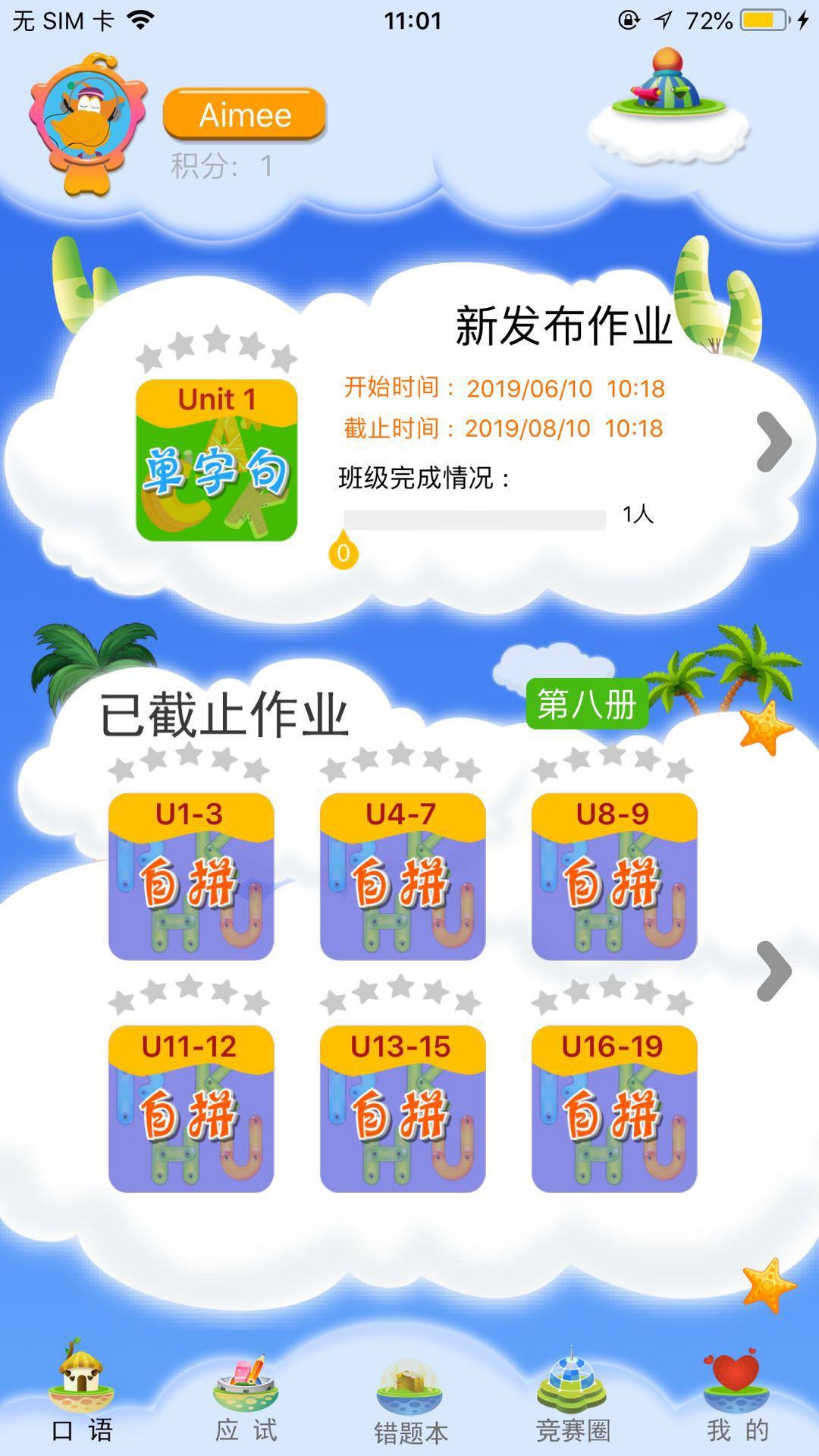 天天童学APP V1.3.8 安卓最新版截图5