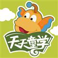 天天童学APP V1.3.8 安卓最新版