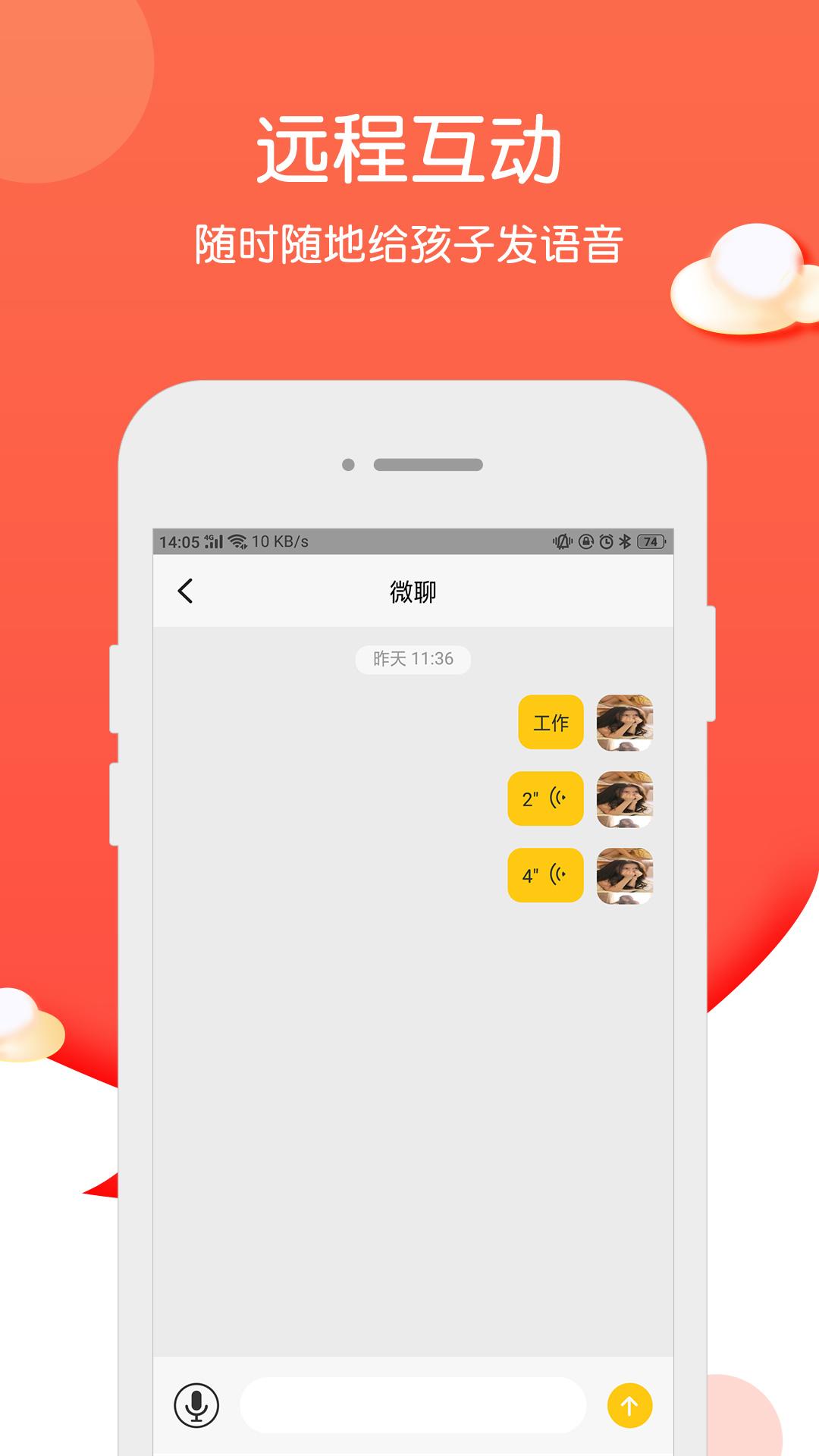 火火兔智能 V1.0.8 安卓版截图4