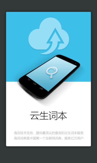 小学生字典 V3.4.4 安卓版截图3