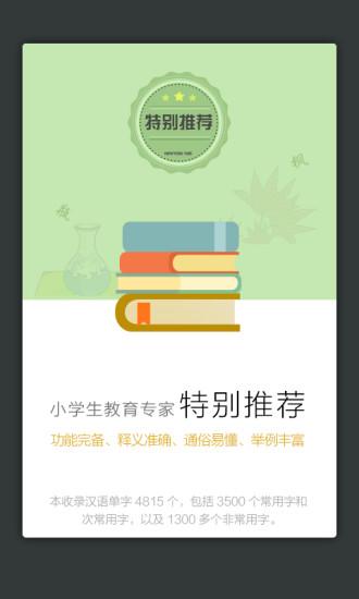 小学生字典 V3.4.4 安卓版截图2