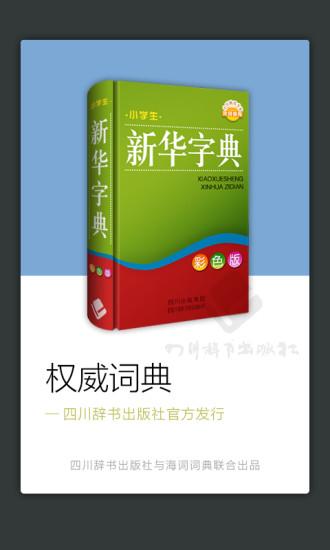 小学生字典 V3.4.4 安卓版截图1