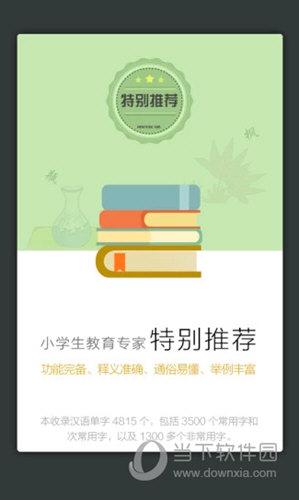 小学生字典APP