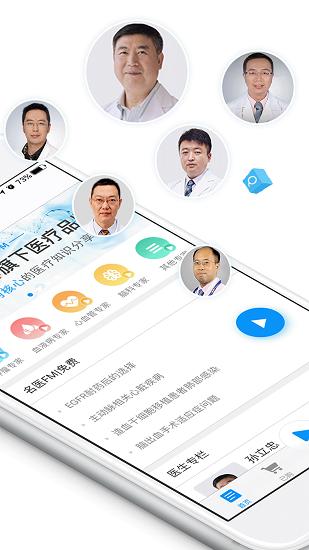 绘佳医 V1.3 安卓版截图2