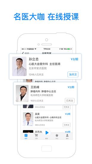 绘佳医 V1.3 安卓版截图4