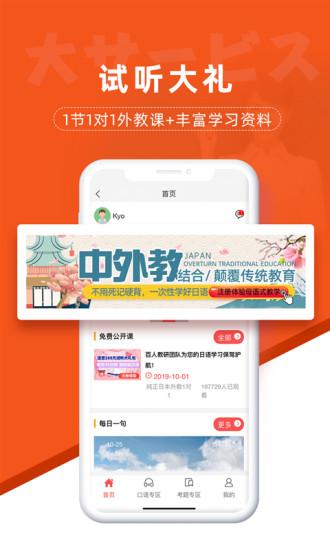 哆啦日语 V1.0.3 安卓版截图2