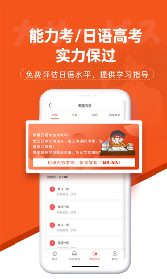 哆啦日语 V1.0.3 安卓版截图4