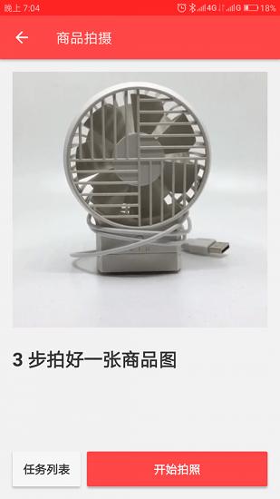 速卖通卖家 V3.12.3 安卓版截图4