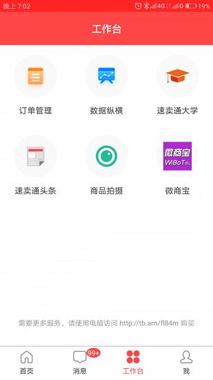 速卖通卖家 V3.12.3 安卓版截图3