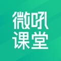 微吼课堂 V2.0 安卓版