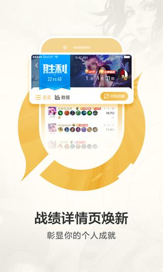 王者营地 V3.52.108 免费安卓版截图1