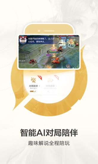 王者营地 V3.52.108 免费安卓版截图2