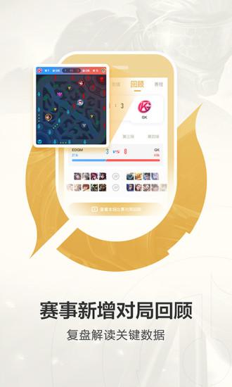 王者营地 V3.52.108 免费安卓版截图4