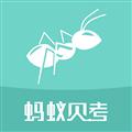 蚂蚁贝考 V1.2.0 安卓版