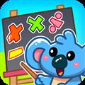 儿童宝宝学数学 V2.20 安卓版