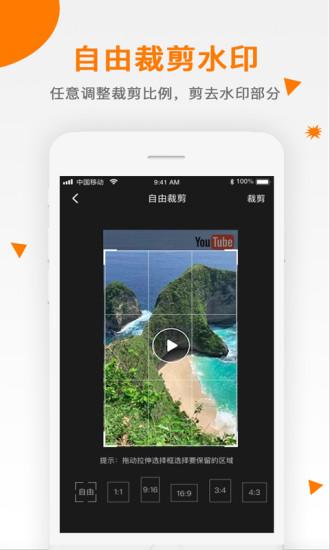 视频去水印助手 V1.0.7 安卓版截图4