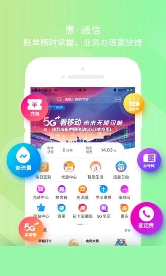 移动惠生活 V7.0.10 安卓版截图2