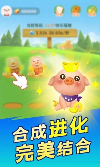 阳光养猪场 V1.1.4 安卓版截图3